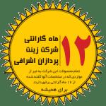 گارانتی سایت اشرافی