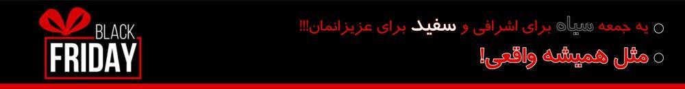 بلک فرایدی اشرافی