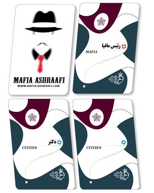 کارت بازی مافیا