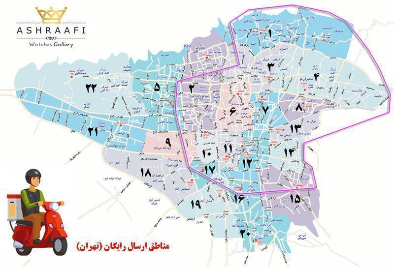 مناطق تحت پوشش ارسال رایگان اشرافی
