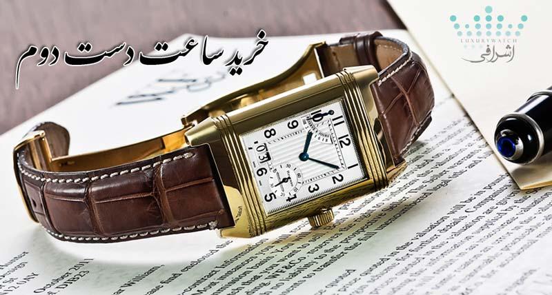خرید و فروش ساعت کارکرده - ساعت مچی دست دوم